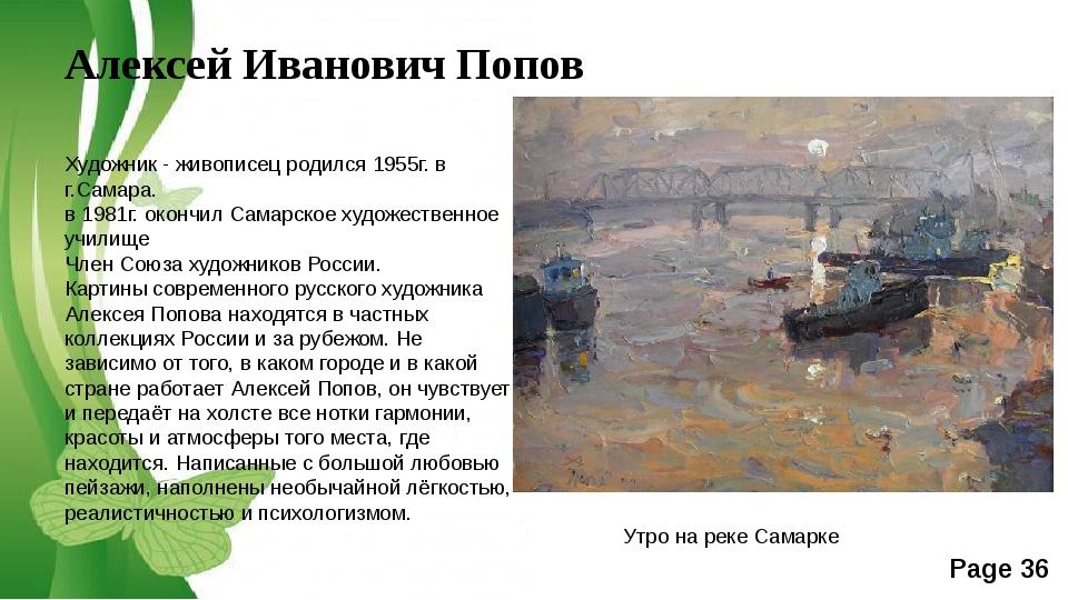 Художник - живописец родился 1955г. в г.Самара. в 1981г. окончил Самарское ху...