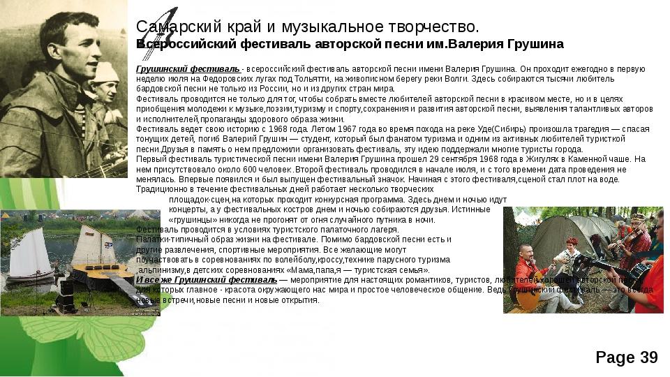 Самарский край и музыкальное творчество. Всероссийский фестиваль авторской пе...