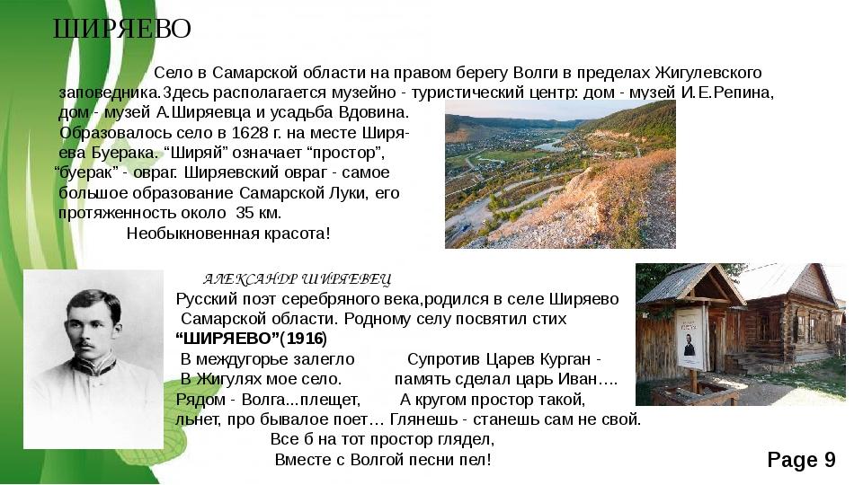 ШИРЯЕВО Село в Самарской области на правом берегу Волги в пределах Жигулевско...