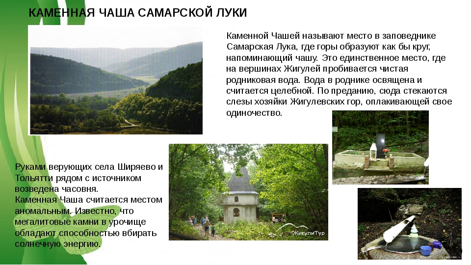 КАМЕННАЯ ЧАША САМАРСКОЙ ЛУКИ Каменной Чашей называют место в заповеднике Сама...