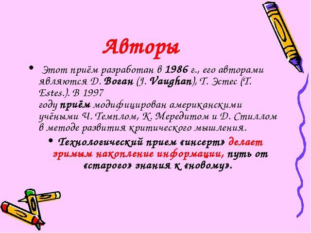 Авторы Этот приём разработан в 1986 г., его авторами являются Д.Воган(J.V...