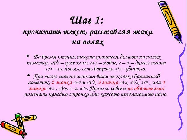 Шаг 1: прочитать текст, расставляя знаки на полях Во время чтения текста уч...