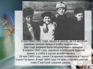 1 сентября 1941 года, пошёл в школу, но 12 октября деревню заняли немцы и уч