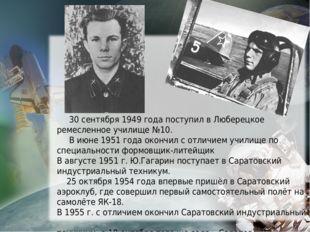 30 сентября 1949 года поступил в Люберецкое ремесленное училище №10. В июне