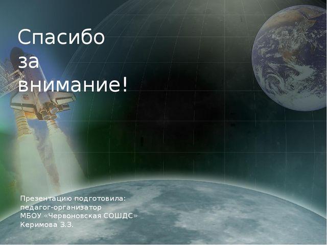 Спасибо за внимание! Презентацию подготовила: педагог-организатор МБОУ «Черво...