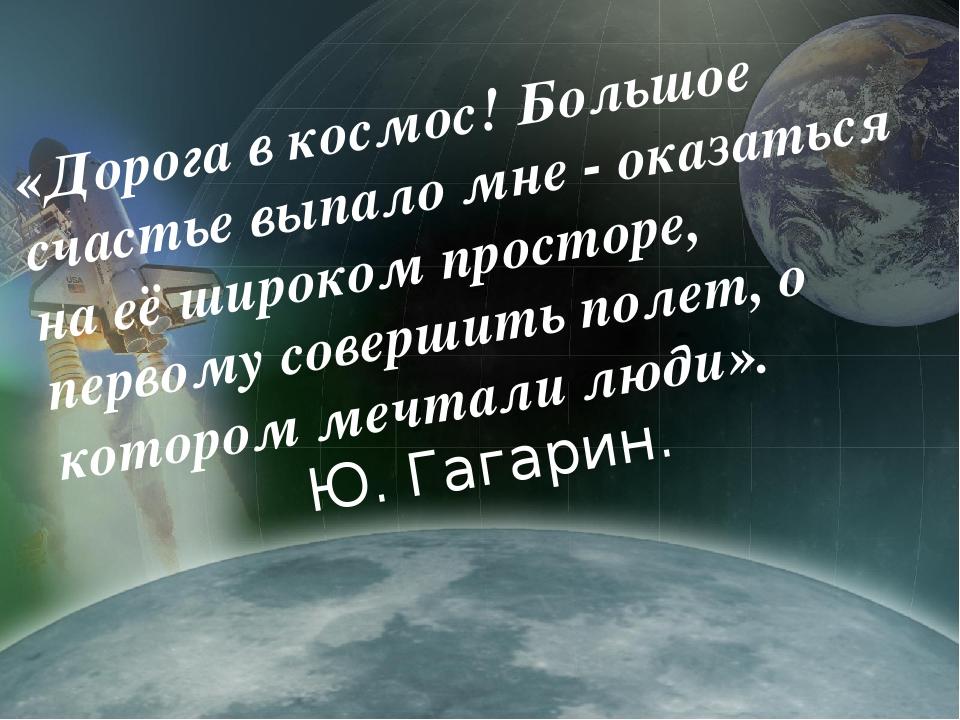 «Дорога в космос! Большое счастье выпало мне - оказаться на её широком просто...