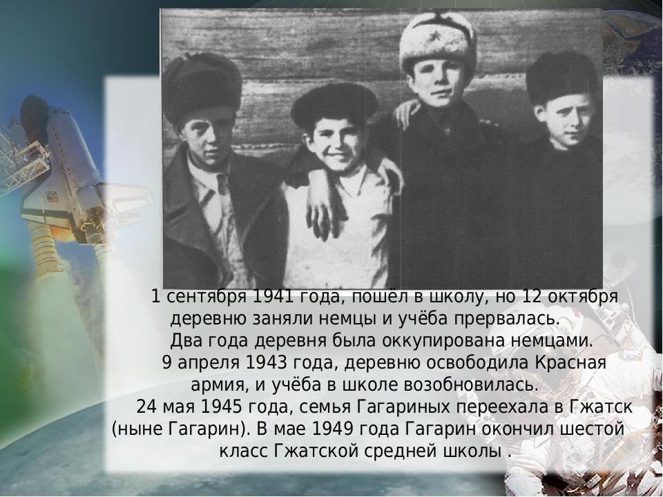 1 сентября 1941 года, пошёл в школу, но 12 октября деревню заняли немцы и уч...