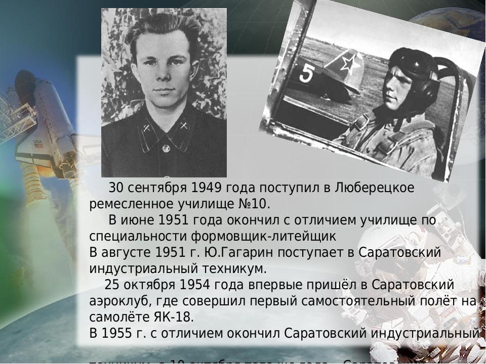 30 сентября 1949 года поступил в Люберецкое ремесленное училище №10. В июне...