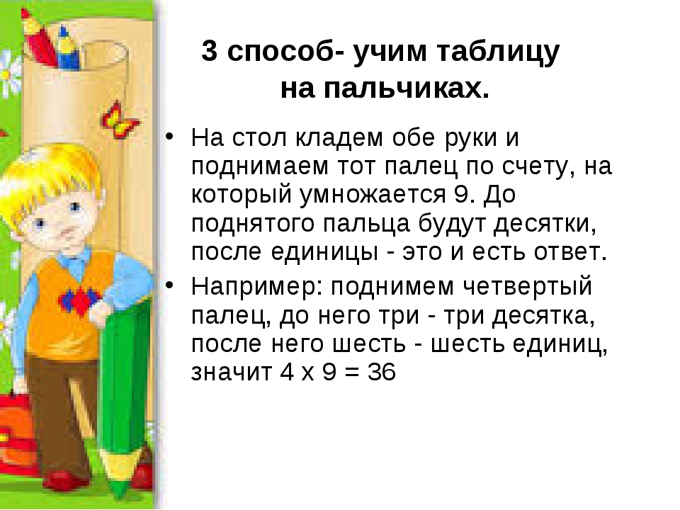 3 способ- учим таблицу на пальчиках. На стол кладем обе руки и поднимаем тот...