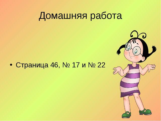 Домашняя работа Страница 46, № 17 и № 22