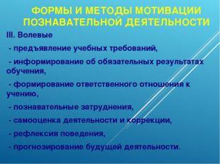 ФОРМЫ И МЕТОДЫ МОТИВАЦИИ ПОЗНАВАТЕЛЬНОЙ ДЕЯТЕЛЬНОСТИ III. Волевые - предъявле