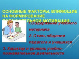 ОСНОВНЫЕ ФАКТОРЫ, ВЛИЯЮЩИЕ НА ФОРМИРОВАНИЕ ПОЛОЖИТЕЛЬНОЙ МОТИВАЦИИ: 1.Содержа