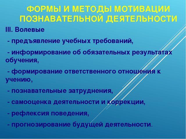 ФОРМЫ И МЕТОДЫ МОТИВАЦИИ ПОЗНАВАТЕЛЬНОЙ ДЕЯТЕЛЬНОСТИ III. Волевые - предъявле...