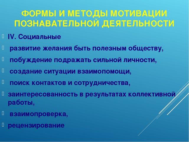 ФОРМЫ И МЕТОДЫ МОТИВАЦИИ ПОЗНАВАТЕЛЬНОЙ ДЕЯТЕЛЬНОСТИ IV. Социальные развитие...