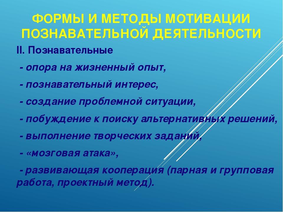 ФОРМЫ И МЕТОДЫ МОТИВАЦИИ ПОЗНАВАТЕЛЬНОЙ ДЕЯТЕЛЬНОСТИ II. Познавательные - опо...