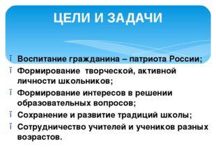 ЦЕЛИ И ЗАДАЧИ Воспитание гражданина – патриота России; Формирование творческо