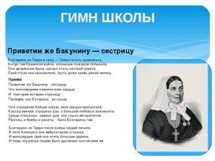 ГИМН ШКОЛЫ Приветим же Бакунину — сестрицу Екатерина из Твери в град — Севас