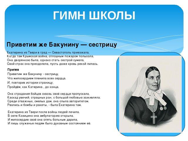 ГИМН ШКОЛЫ Приветим же Бакунину — сестрицу Екатерина из Твери в град — Севас...