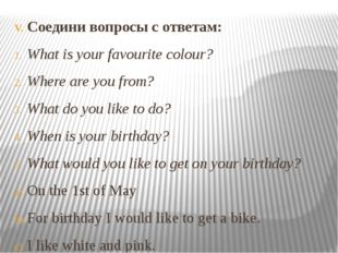 Соедини вопросы с ответам: What is your favourite colour? Where are you from?