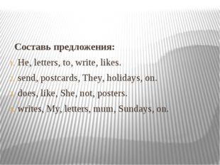 Составь предложения: He, letters, to, write, likes. send, postcards, They, h