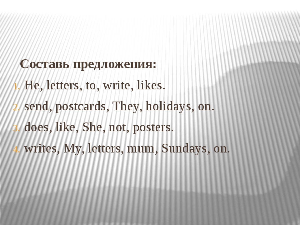 Составь предложения: He, letters, to, write, likes. send, postcards, They, h...