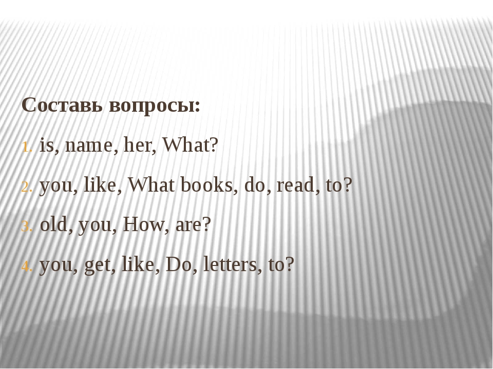 Составь вопросы: is, name, her, What? you, like, What books, do, read, to? ol...