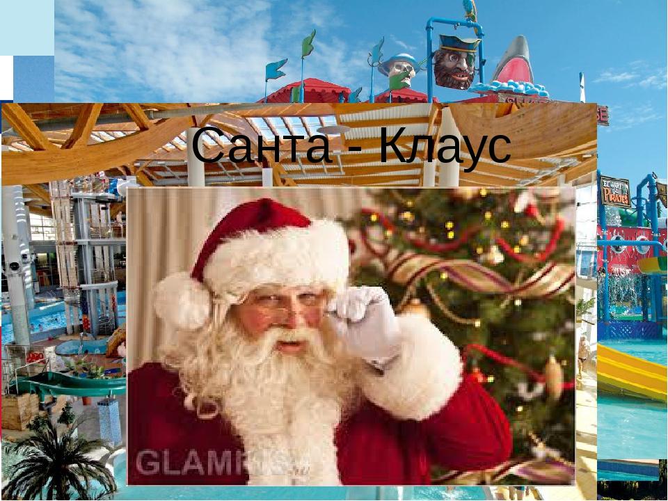 Финляндия Санта - Клаус