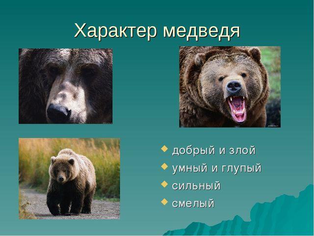 Характер медведя добрый и злой умный и глупый сильный смелый