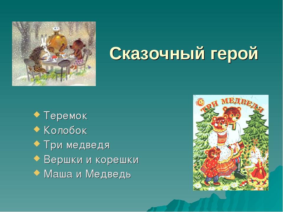 Сказочный герой Теремок Колобок Три медведя Вершки и корешки Маша и Медведь