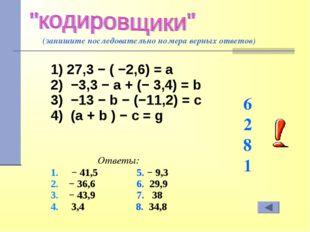 (запишите последовательно номера верных ответов) 6 2 8 1 27,3 − ( −2,6) = a −