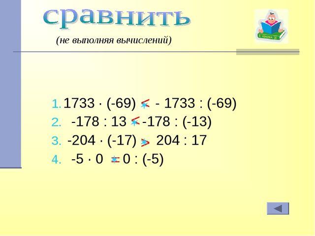 1733 · (-69) - 1733 : (-69) -178 : 13 -178 : (-13) -204 · (-17) 204 : 17 -5...