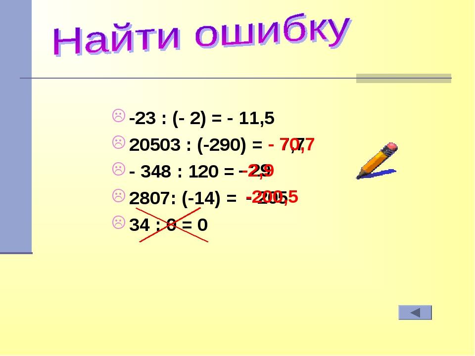 -23 : (- 2) = 20503 : (-290) = - 348 : 120 = 2807: (-14) = 34 : 0 = 0 - - 7,7...