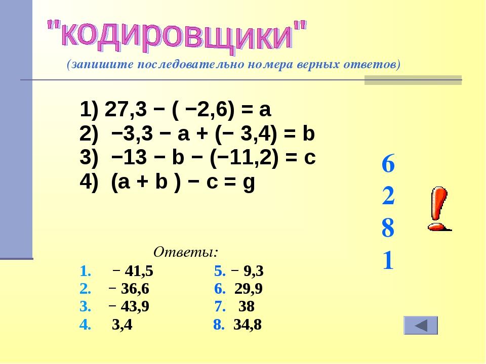 (запишите последовательно номера верных ответов) 6 2 8 1 27,3 − ( −2,6) = a −...