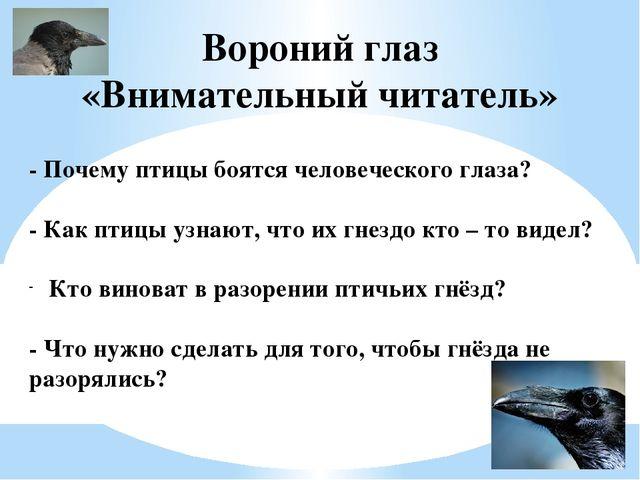 Вороний глаз «Внимательный читатель» - Почему птицы боятся человеческого глаз...