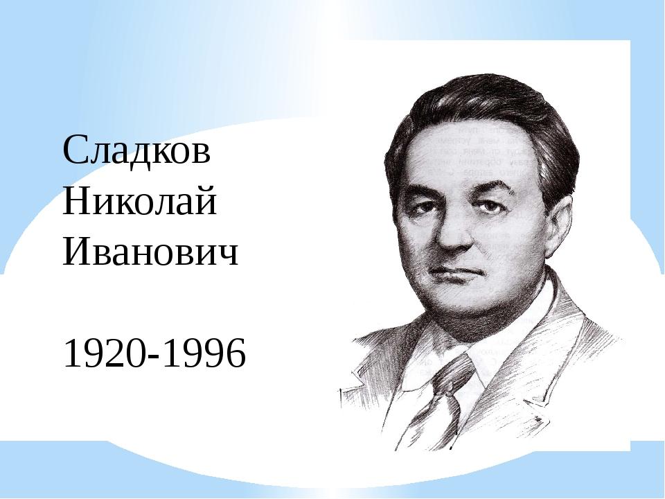 Сладков Николай Иванович 1920-1996