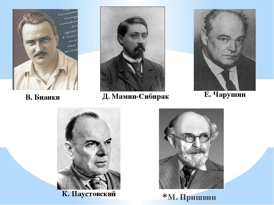 Д. Мамин-Сибиряк М. Пришвин В. Бианки Е. Чарушин К. Паустовский