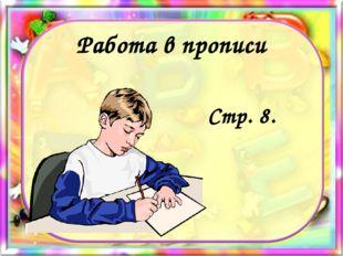 Работа в прописи Стр. 8.