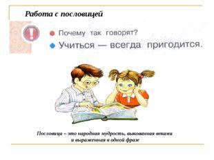 Работа с пословицей Пословица – это народная мудрость, выкованная веками и вы