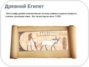 Древний Египет Вместо цифр древние египтяне писали на очень длинных и дорогих