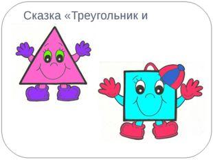 Сказка «Треугольник и квадрат»