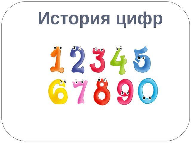 История цифр