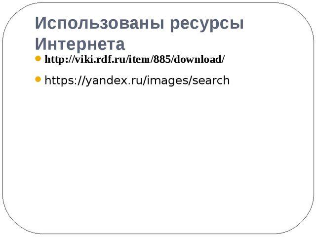 Использованы ресурсы Интернета http://viki.rdf.ru/item/885/download/ https://...