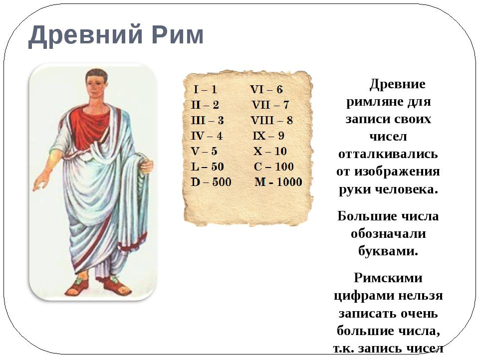 Древний Рим Древние римляне для записи своих чисел отталкивались от изображен...