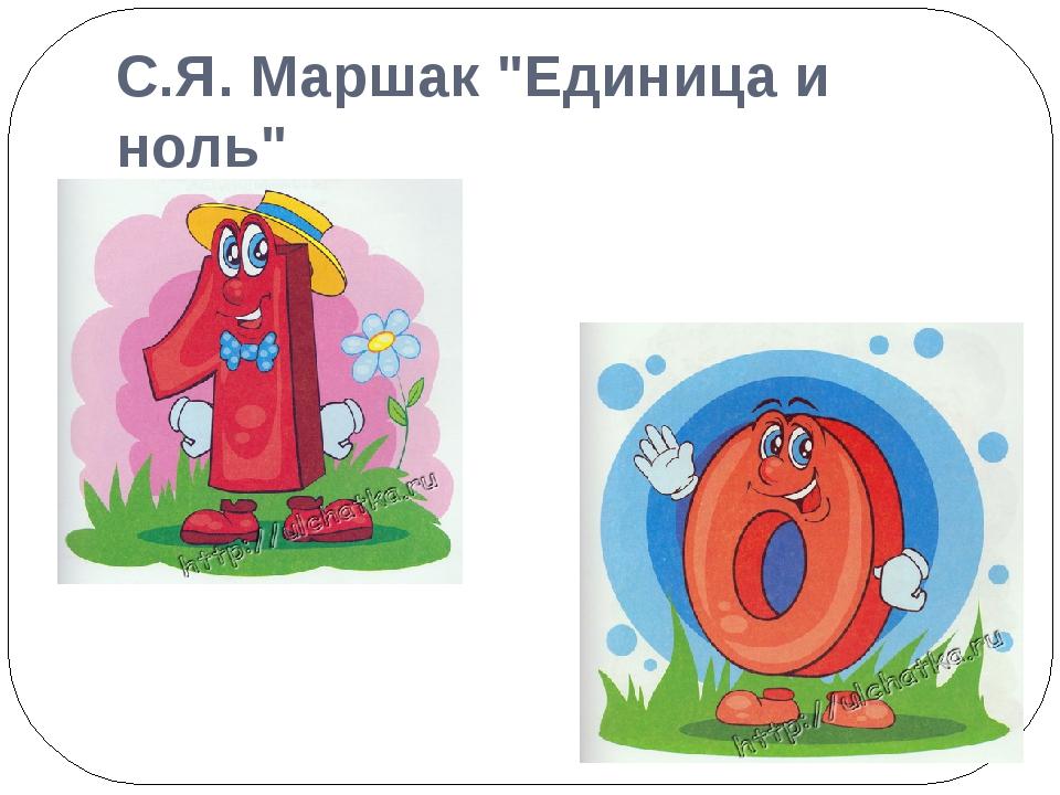 """С.Я. Маршак """"Единица и ноль"""""""