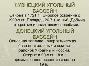 КУЗНЕЦКИЙ УГОЛЬНЫЙ БАССЕЙН Открыт в 1721 г., широкое освоение с 1920-х гг. Пл