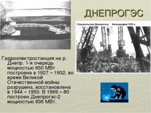 ДНЕПРОГЭС Гидроэлектростанция на р. Днепр. 1-я очередь мощностью 650 МВт пост