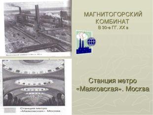 МАГНИТОГОРСКИЙ КОМБИНАТ В 30-е ГГ. XX в Станция метро «Маяковская». Москва