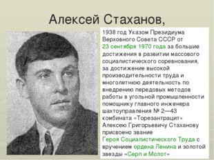 Алексей Стаханов, 1938 год Указом Президиума Верховного Совета СССР от23 сен