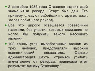 2 сентября 1935 года Стаханов ставит свой знаменитый рекорд. Старт был дан. Е