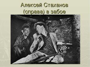 Алексей Стаханов (справа) в забое